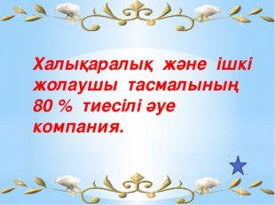 Білім беру