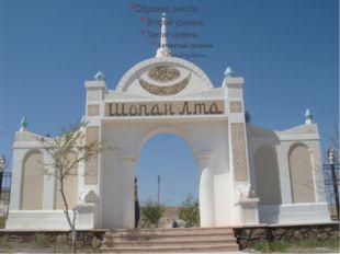 Ежелгі қалалардың бірі. Бұл жайында алғашқы дерек грек елшісі Земархтың хаба