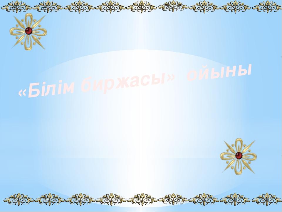 «Географиялық дуэл». Кескін картаға Қазақстанның рекреациялық аудандарын түсі...