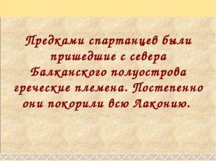 Предками спартанцев были пришедшие с севера Балканского полуострова греческие