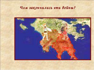 МЕССЕНИЯ СПАРТА Чем закончились эти войны? Спарта 