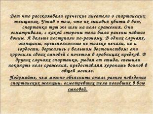 Вот что рассказывали греческие писатели о спартанских женщинах. Узнав о том,