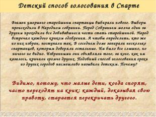 Детский способ голосования в Спарте Взамен умершего старейшины спартанцы выби
