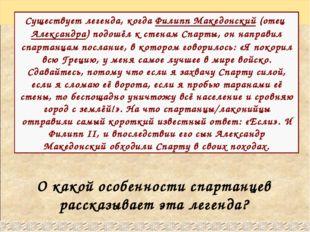 Существует легенда, когда Филипп Македонский (отец Александра) подошёл к стен