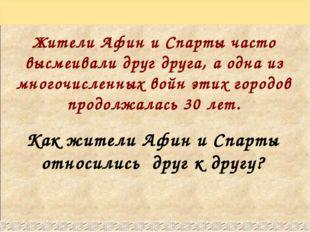 Жители Афин и Спарты часто высмеивали друг друга, а одна из многочисленных во