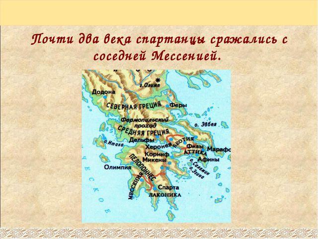 Почти два века спартанцы сражались с соседней Мессенией.