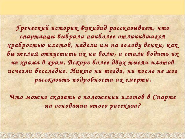 Греческий историк Фукидид рассказывает, что спартанцы выбрали наиболее отличи...