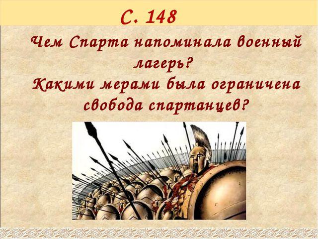 Чем Спарта напоминала военный лагерь? Какими мерами была ограничена свобода с...