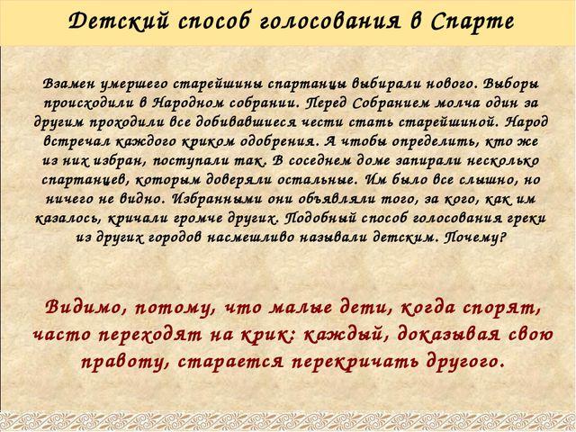 Детский способ голосования в Спарте Взамен умершего старейшины спартанцы выби...