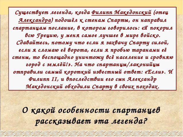 Существует легенда, когда Филипп Македонский (отец Александра) подошёл к стен...
