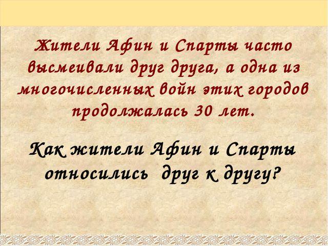 Жители Афин и Спарты часто высмеивали друг друга, а одна из многочисленных во...