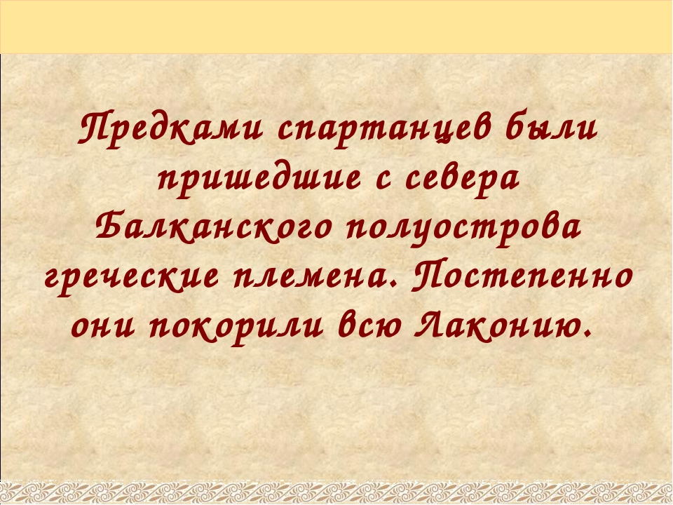 Предками спартанцев были пришедшие с севера Балканского полуострова греческие...