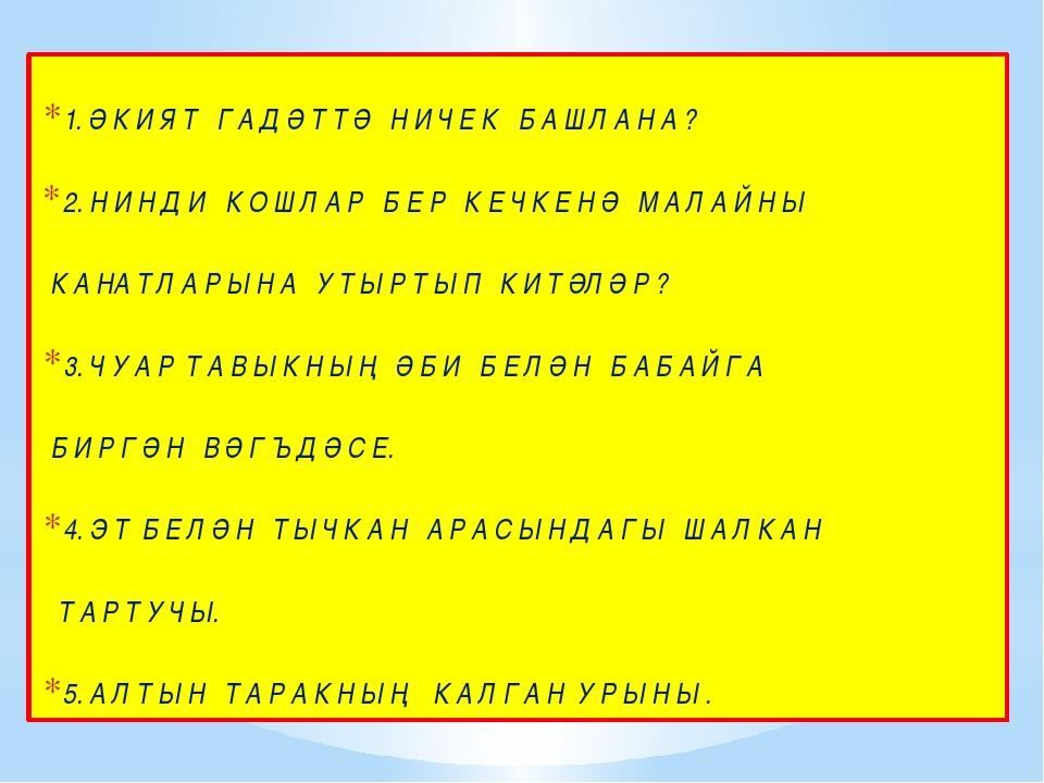 1. Ә К И Я Т Г А Д Ә Т Т Ә Н И Ч Е К Б А Ш Л А Н А ? 2. Н И Н Д И К О Ш Л А...
