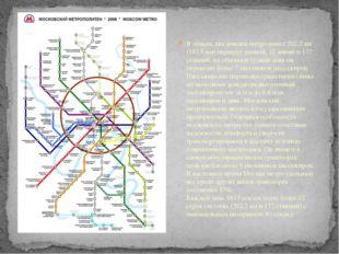В общем, московское метро имеет 292.2 км (181.6 км) маршрут длиной, 12 линий