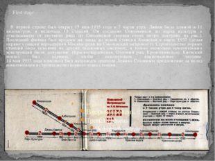 First stage В первой строке был открыт 15 мая 1935 года в 7 часов утра. Линия
