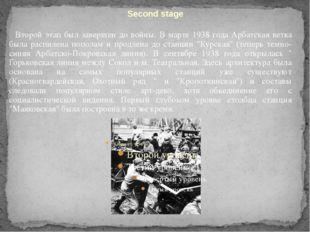 Второй этап был завершен до войны. В марте 1938 года Арбатская ветка была ра