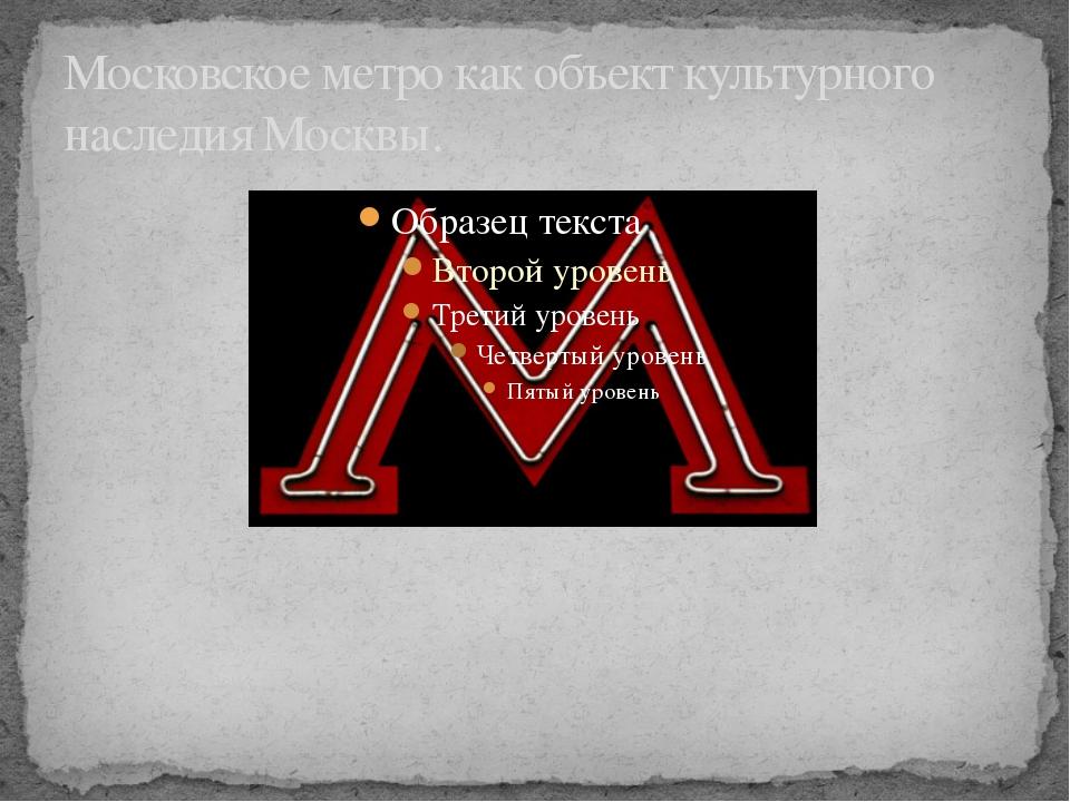 Московское метро как объект культурного наследия Москвы.