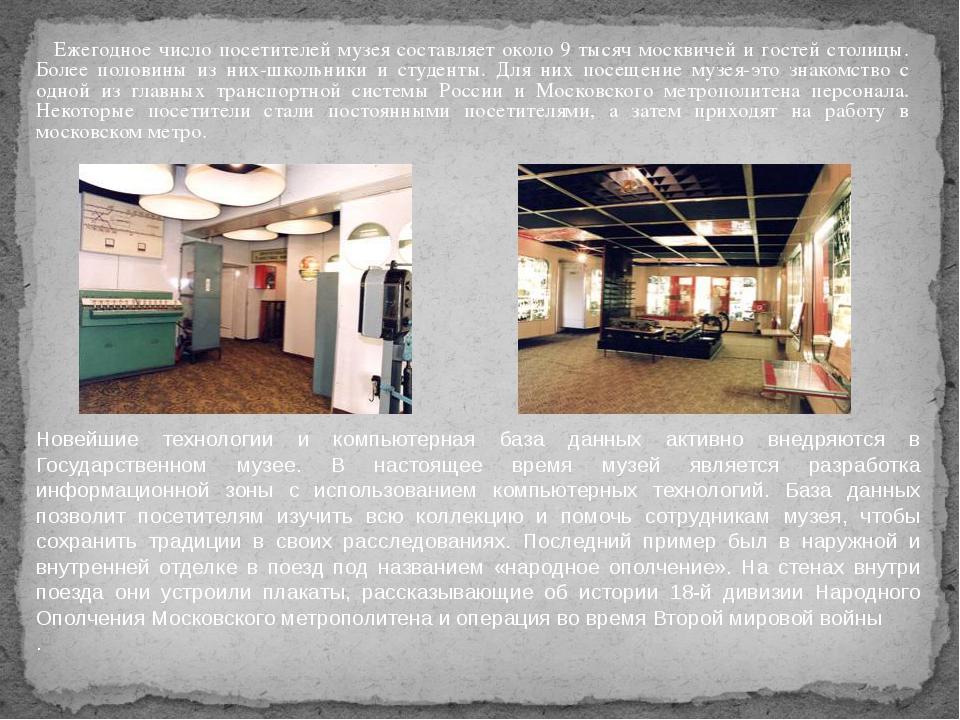 Ежегодное число посетителей музея составляет около 9 тысяч москвичей и гостей...