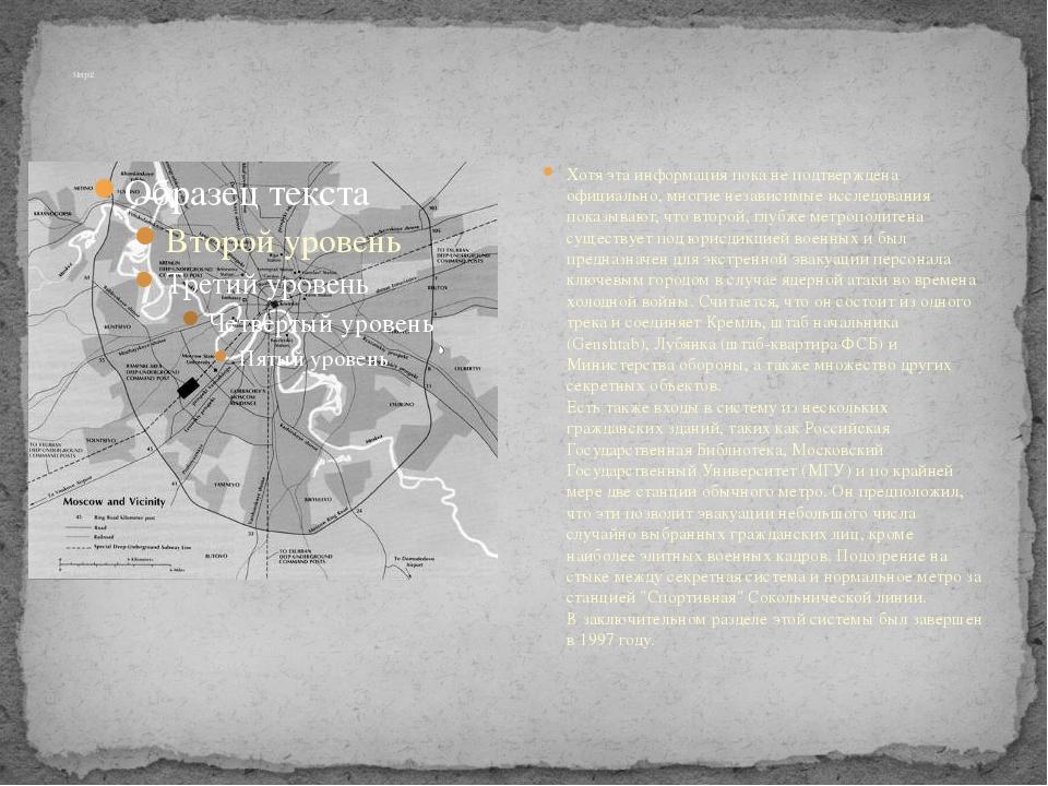 Метро2 Хотя эта информация пока не подтверждена официально, многие независимы...