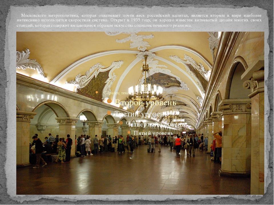 Московского метрополитена, которая охватывает почти весь российский капитал,...