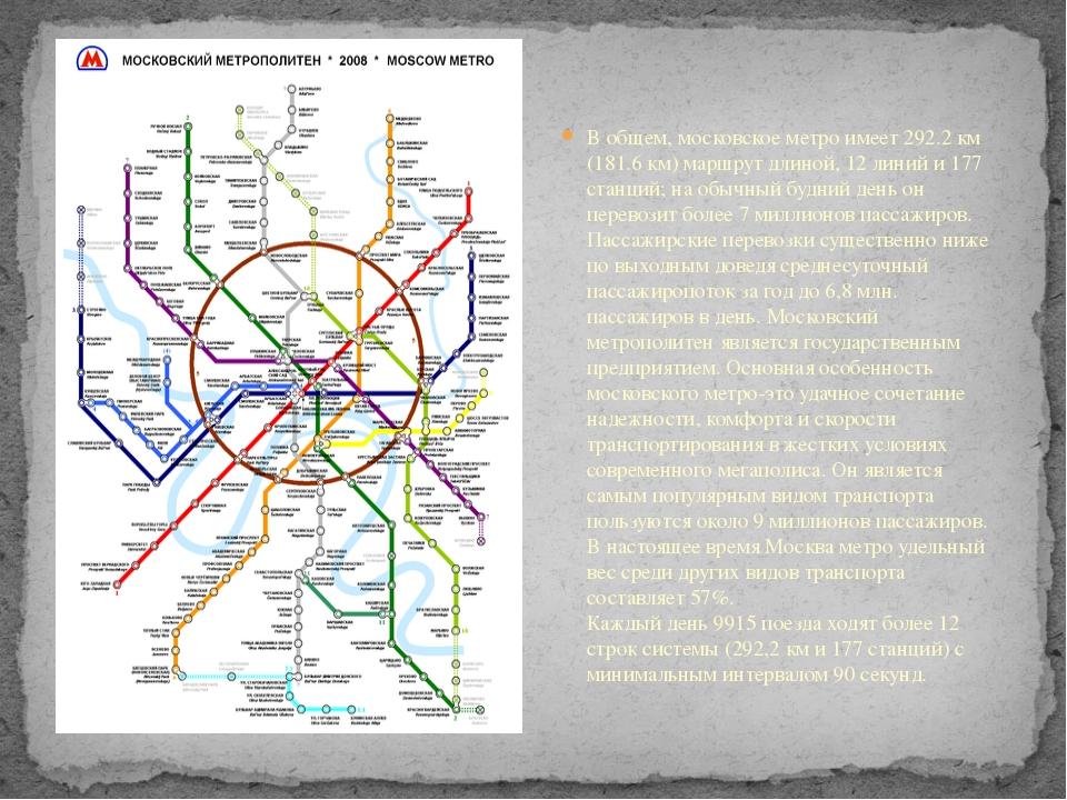 В общем, московское метро имеет 292.2 км (181.6 км) маршрут длиной, 12 линий...
