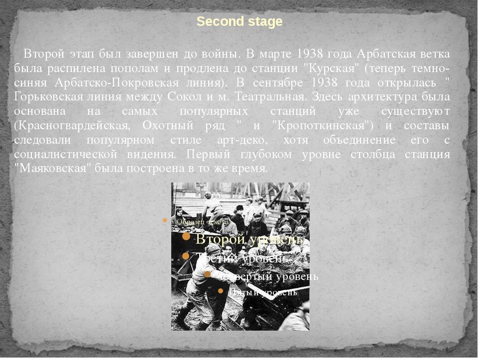 Второй этап был завершен до войны. В марте 1938 года Арбатская ветка была ра...