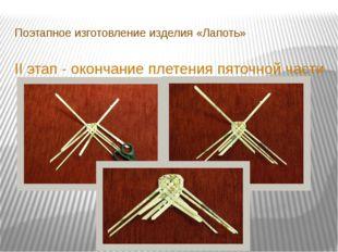 Поэтапное изготовление изделия «Лапоть» II этап - окончание плетения пяточной