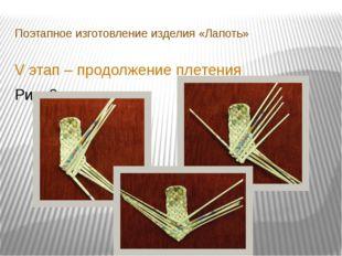 Поэтапное изготовление изделия «Лапоть» V этап – продолжение плетения Рис. 2