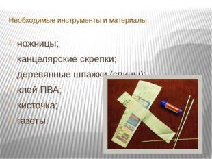 Необходимые инструменты и материалы ножницы; канцелярские скрепки; деревянные
