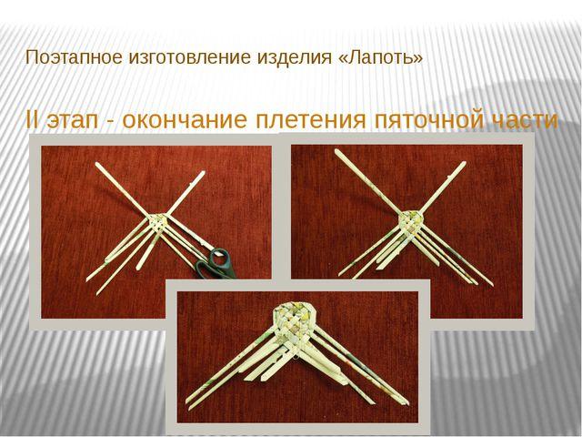 Поэтапное изготовление изделия «Лапоть» II этап - окончание плетения пяточной...