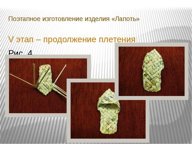 Поэтапное изготовление изделия «Лапоть» V этап – продолжение плетения Рис. 4