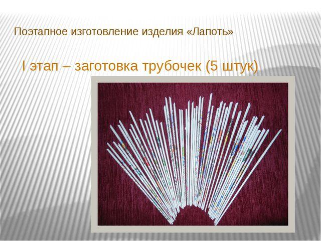 Поэтапное изготовление изделия «Лапоть» I этап – заготовка трубочек (5 штук)