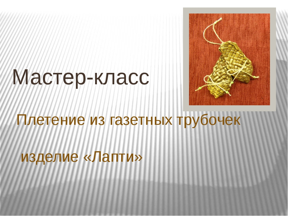 Плетение из газетных трубочек изделие «Лапти» Мастер-класс