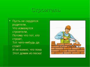 Строитель Пусть не сердятся родители, Что измажутся строители, Потому что тот