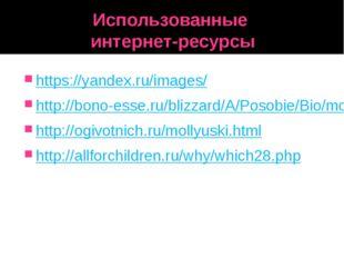 Использованные интернет-ресурсы https://yandex.ru/images/ http://bono-esse.ru