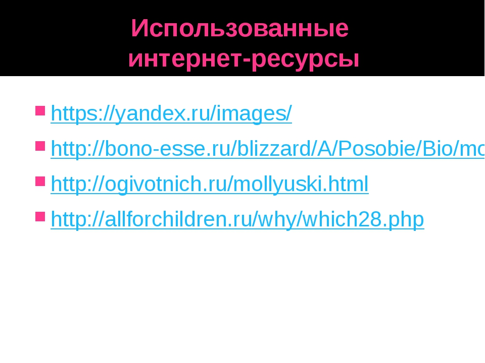 Использованные интернет-ресурсы https://yandex.ru/images/ http://bono-esse.ru...