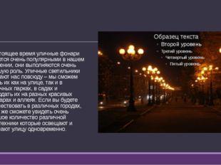 В настоящее время уличные фонари являются очень популярными в нашем окружении