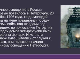 Уличное освещение в России впервые появилось в Петербурге. 23 ноября 1706 год