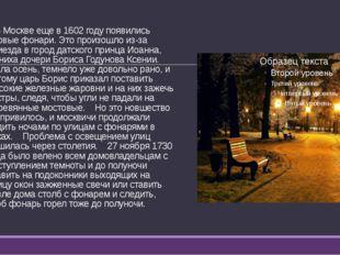 В Москве еще в 1602 году появились первые фонари. Это произошло из-за прие