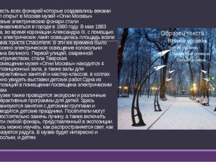 В честь всех фонарей которые создавались веками был открыт в Москве музей «Ог
