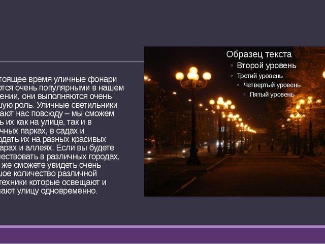 В настоящее время уличные фонари являются очень популярными в нашем окружении...