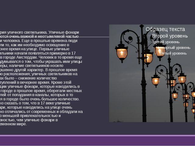 История уличного светильника. Уличные фонари являются очень важной и неотъемл...