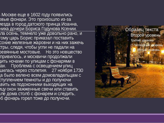 В Москве еще в 1602 году появились первые фонари. Это произошло из-за прие...