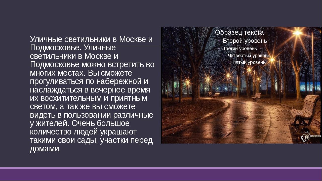 Уличные светильники в Москве и Подмосковье. Уличные светильники в Москве и По...