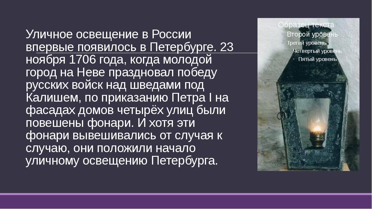 Уличное освещение в России впервые появилось в Петербурге. 23 ноября 1706 год...