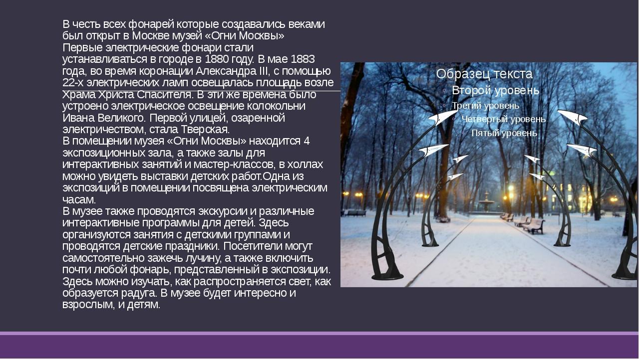 В честь всех фонарей которые создавались веками был открыт в Москве музей «Ог...