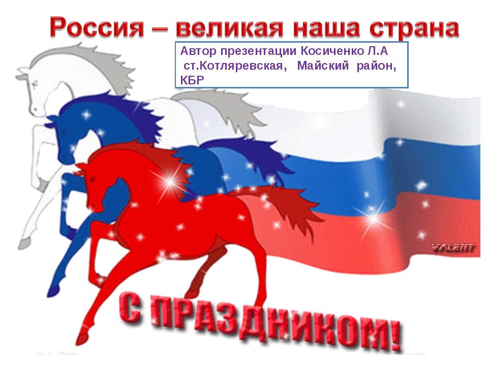 Автор презентации Косиченко Л.А ст.Котляревская, Майский район, КБР