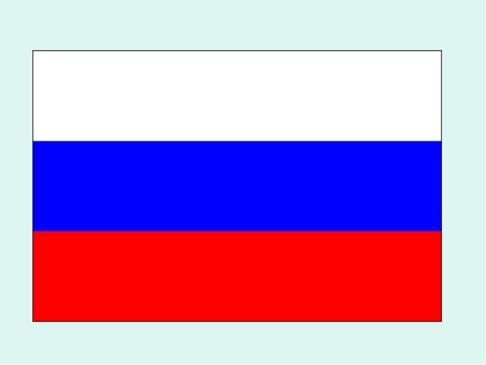Картинки флага россии для детского сада