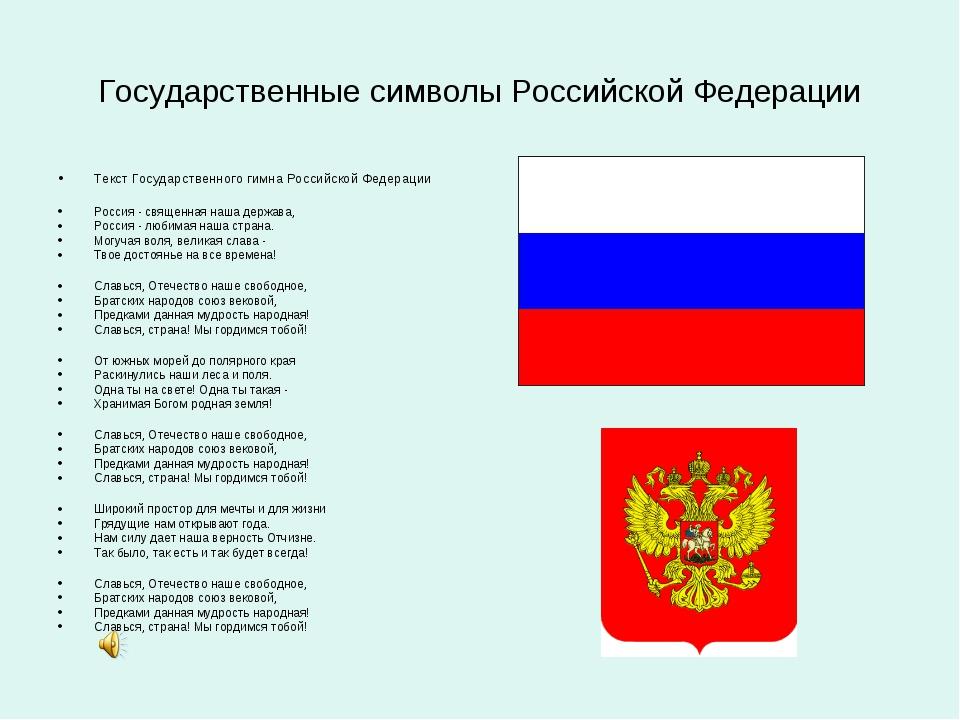 Государственные символы Российской Федерации Текст Государственного гимна Рос...
