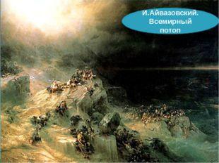 И.Айвазовский. Всемирный потоп